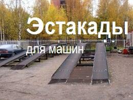 Сварка эстакад для машин и грузовиков в Воронеже