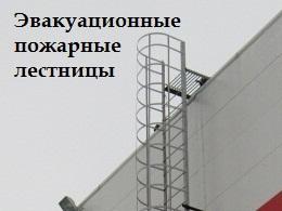 Пожарные лестницы в Воронеже - сварка и монтаж