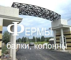 Строительные балки и фермы - сварка и монтаж в Воронеже