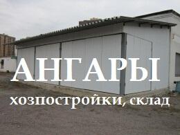Строительство из металла быстровозводимых зданий в Воронеже