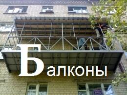 Сварка каркасов балконов в Воронеже