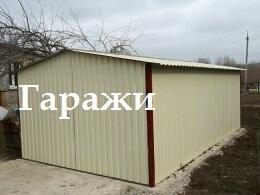 Строительство гаражей из металла в Воронеже