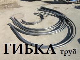 Гибка профильных и круглых труб в Воронеже