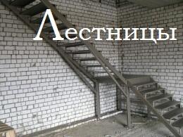Лестницы в Воронеже - сварка каркасов, монтаж, отделка