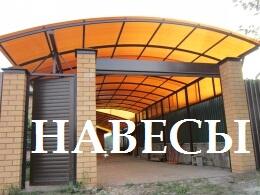 Навесы - изготовление и монтаж в Воронеж