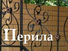 Перила и ограждения - изготовление и монтаж в Воронеже