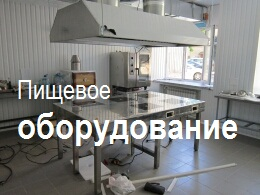 Сварка пищевого оборудования из нержавейки в Воронеже