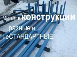 Металлоконструкции в Воронеже - сварка и монтаж