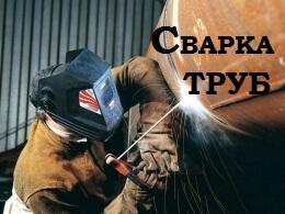 Сварка трубопроводов и емкостей в Воронеже