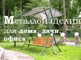 Металлоизделия для дома и сада - изготовление в Воронеже