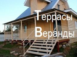 Веранды и террасы - строительство в Воронеже