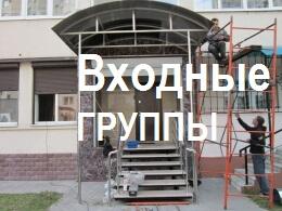 Входные группы - строительство в Воронеже