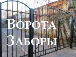 Заборы и ворота - сварка и монтаж в Воронеже